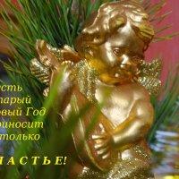 Со Старым Новым Годом!!! :: Тамара (st.tamara)