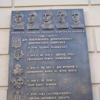 мемориальная доска :: Анна Воробьева