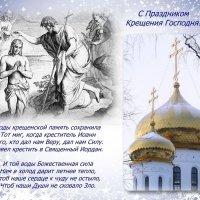Поздравляю всех друзей и гостей с Праздником Крещения Господня! :: Татьяна Смоляниченко