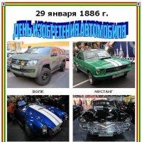 С Днём изобретения автомобиля! :: Дмитрий Никитин