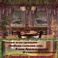 С Прощёным воскресеньем! :: Nikolay Monahov
