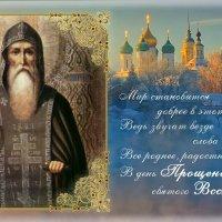 Прощённое воскресенье :: Александр Генрихович Завьялов
