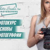 Фотокурсы для начинающих :: Александр Photo-Sasha.ru