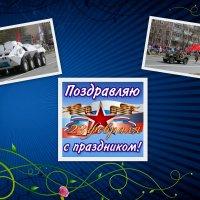 С Праздником,дорогие мужчины!!!!!! :: Валентина Жукова