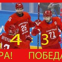 Ура! Выиграли Олимпиаду в хоккее! :: Nikolay Monahov