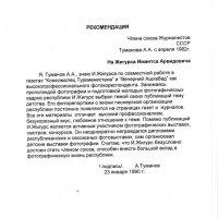 Рекомендация :: imants_leopolds žīgurs