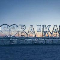 Ледяной Байкал :: Владимир Гришин