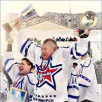 Северный флот чемпион!.. :: Кай-8 (Ярослав) Забелин
