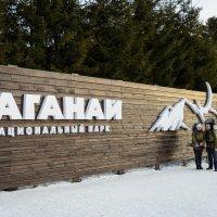 Национальный парк Таганай :: Юрий Ильенко