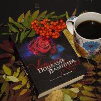 Книга, веточка рябины и чашка чая :: Кристин Мин