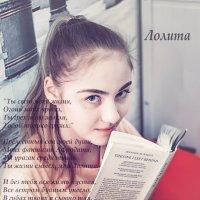 Лолита, ты свет души мой... :: Лилия .