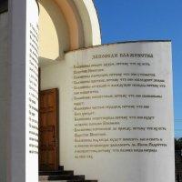 Церковь Архангела Гавриила в Белгороде. Фрагмент входа :: Ирина Via