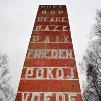 Миру-мир! :: Дмитрий Радков