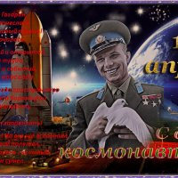 С днём космонавтики :: Nikolay Monahov