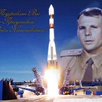 Поздравляю Вас с Праздником!  С Днём Космонавтики! :: Aleks Ben Israel