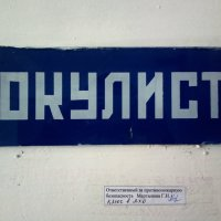 Табличка :: Николай Филоненко