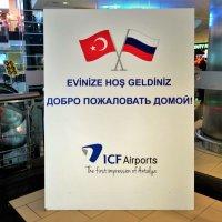В аэропорту города Антальи... :: Sergey Gordoff