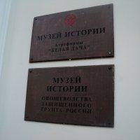 На Белой Даче в Котельниках. :: Ольга Кривых