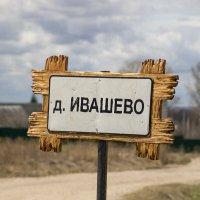 Есть такая деревенька. :: Анатолий. Chesnavik.