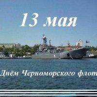 С Днём Черноморского флота! :: Дмитрий Никитин