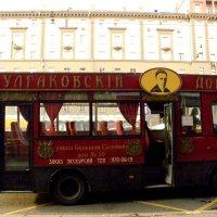 Экскурсионный автобус по булгаковским местам Москвы. :: Елена