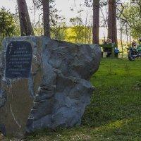 Памятный камень :: Сергей Цветков