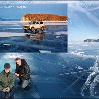 В Байкальских льдах :: Грег