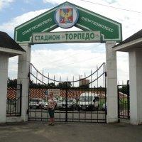 Стадион Торпедо в Люберцах в мае 2018 года! :: Ольга Кривых