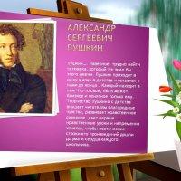 День рождения Александра Сергеевича  Пушкина :: Алла ZALLA