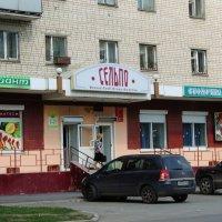 """Магазин""""Продукты"""". :: sav-al-v Савченко"""