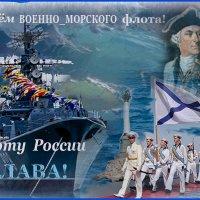 Флоту России слава!!! :: Nikolay Monahov