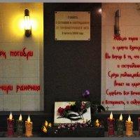 В память о погибших 8 августа 2000 года в подземном переходе от теракта. :: Татьяна Помогалова