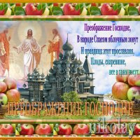 С праздником Преображения! :: Nikolay Monahov
