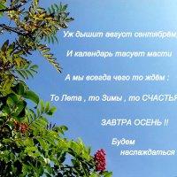 Завтра осень ! :: Мила Бовкун