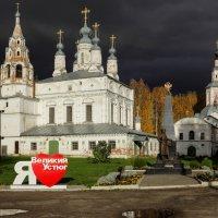 Церковь Спаса Преображения в Великом Устюге. :: Андрей Дурапов