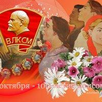 С днем комсомола! :: Татьяна