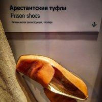 Туфли для арестантов Петропавловской крепости в 1890 - 1910 гг :: Сергей Вахов