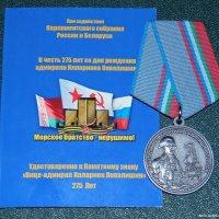 Памятная медаль ! Общественно-патриотического движения «Морское братство – нерушимо!» :: Андрей Буховецкий