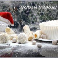 С наступающим! :: Татьяна Беляева