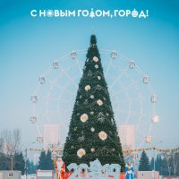 Новогодний Новокузнецк :: Юрий Лобачев