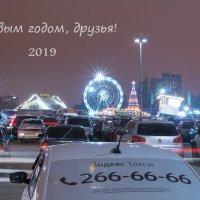 С Новым годом! :: София