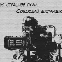Сиди дома! :: Виктор Никаноров