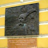 Здесь был П.А.Столыпин :: Сергей Карачин