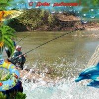 Со Всемирным днём рыболовства! :: Андрей Заломленков