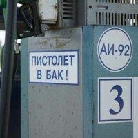Заправка :: Сергей Колганов