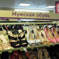 В торговом центре:  модели мужской обуви :: Людмила