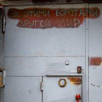 Дверь в другой мир :: Роман Алексеев