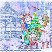 ❏♥❏ С новым годом... Год Быка ❏♥❏ :: IRIHA Ageychik