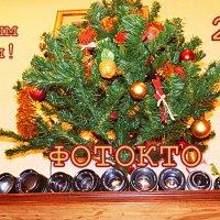 С Новым Годом! :: Александр Прокудин