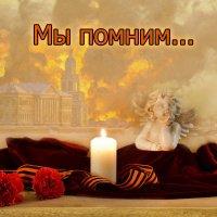 27 января день полного снятия блокады Ленинграда... :: Валентина Колова